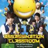 AssassinationClassroom Cover