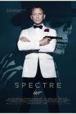Das deutsche Kinoposter zu 'Spectre' (Copyright: Sony Pictures Releasing GmbH, 2015)
