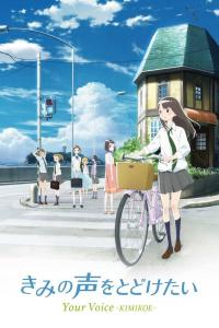 Kimikoe Plakat